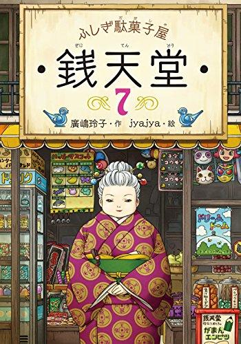 ふしぎ駄菓子屋 銭天堂7の詳細を見る