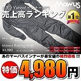 日本製 マーバス インナースーツ「Lサイズ」 バイクインナー 対応レーシングスーツメーカー名:アルパインスター クシタニ ダイネーゼ RSタイチ アレンネス HYODO