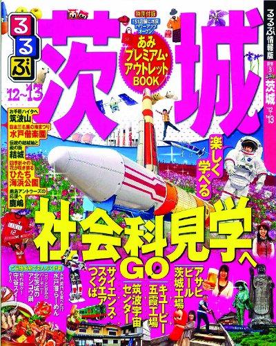 るるぶ茨城'12~'13 (国内シリーズ)