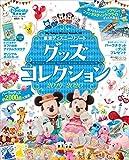 東京ディズニーリゾート グッズコレクション 2019‐2020 (My Tokyo Disney Resort)