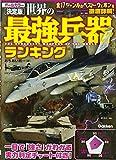 決定版 世界の最強兵器ランキング