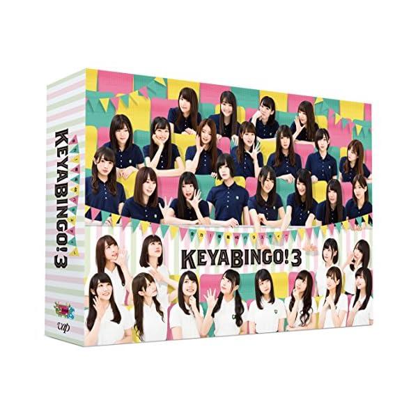 全力!欅坂46バラエティー KEYABINGO!...の商品画像