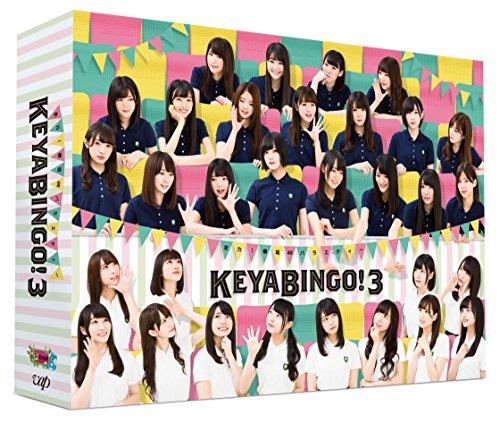 【早期購入特典あり】全力! 欅坂46バラエティー KEYABINGO! 3 Blu-ray BOX (オリジナルうちわ付)