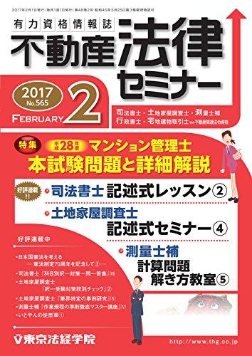 不動産法律セミナー 2017年2月号 (2017-01-20) [雑誌]