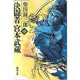 決闘者宮本武蔵〈中〉 (新潮文庫)