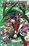 ポケットモンスターSPECIAL Ωルビー・αサファイア(3) (てんとう虫コミックス)