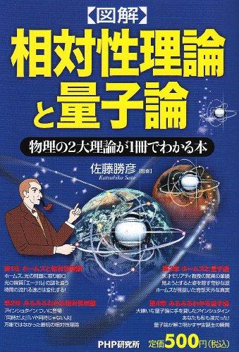 図解 相対性理論と量子論―物理の2大理論が1冊でわかる本