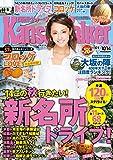 KansaiWalker関西ウォーカー 2014 No.19 [雑誌]