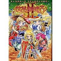 世界樹の迷宮2諸王の聖杯キャラクターズコミックアンソロジー (火の玉ゲームコミックシリーズ)