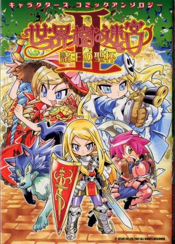 世界樹の迷宮2諸王の聖杯キャラクターズコミックアンソロジー (火の玉ゲームコミックシリーズ)の詳細を見る