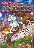銀牙伝説ウィード 41 (ニチブンコミックス)