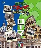 「モヤモヤさまぁ〜ず2 世界ブラブラシリーズ 第1巻 ローマ編 Blu-ray[SSXX-88][Blu-ray/ブルーレイ]」