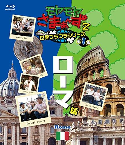 モヤモヤさまぁ〜ず2 世界ブラブラシリーズ 第1巻 ローマ編 Blu-ray...
