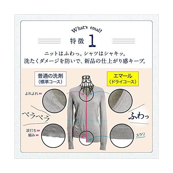 【大容量】エマール 洗濯洗剤 液体 おしゃれ着...の紹介画像5