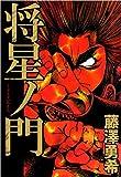 将星ノ門 / 藤澤 勇希 のシリーズ情報を見る