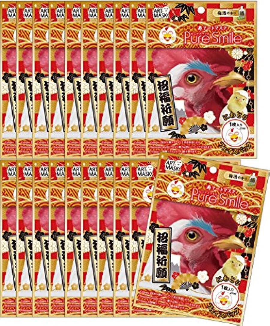くしゃくしゃ衝突する不格好【ピュアスマイル】『迎春寿アートマスク』(にわとり/梅酒の香り)20枚セット