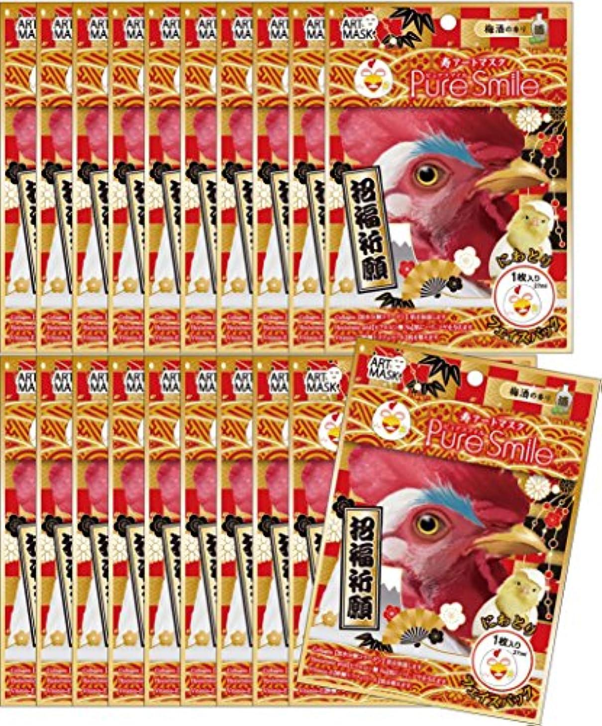 悪の所有権プリーツ【ピュアスマイル】『迎春寿アートマスク』(にわとり/梅酒の香り)20枚セット