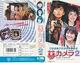 夢カメラ2 [VHS]