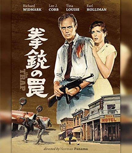 拳銃の罠 [Blu-ray]