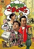 モヤモヤさまぁ~ず2 DVD-BOX(VOL.4、VOL.5) 画像
