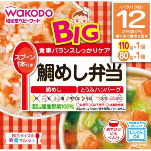和光堂 BIGサイズの栄養マルシェ 鯛めし弁当 110g+80g