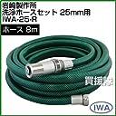 岩崎製作所 洗浄ホースセット 25mm用 IWA-25-R 【散水ノズル 散水 ノズル ホース ポンプ】