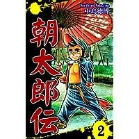 朝太郎伝(2)