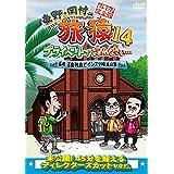 東野・岡村の旅猿14 プライベートでごめんなさい… 長崎・五島列島でインスタ映えの旅 プレミアム完全版 [DVD]