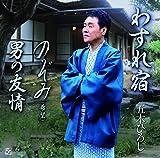 わすれ宿/のぞみ(希望)(DVD付)