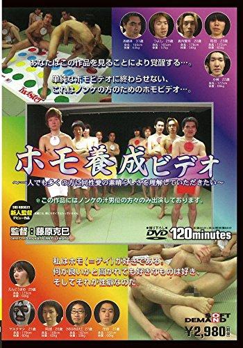 ホモ養成ビデオ [DVD]