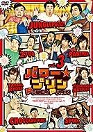 パワー☆プリン DVD vol.3