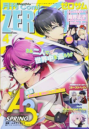 コミックZERO-SUM2018年4月号