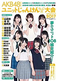 AKB48グループ ユニットじゃんけん大会公式ガイドブック2017 (FLASH増刊)