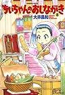 ちぃちゃんのおしながき 第8巻