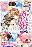 Sho-Comi 増刊 2016年4月15日号(2016年4月15日発売) [雑誌]