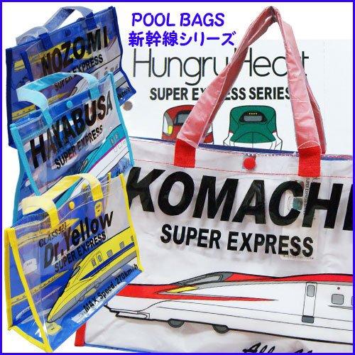 新幹線 プールバッグ ビニールバッグ 子供用 36×25×14cm Hungry Heat 丸高衣料 / こまち