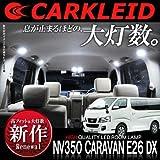 NV350 キャラバン E26 DX LED ルームランプ ジャストフィット 白 【SMD】 キャラバン nv350 キャラバンe25 キャラバン e25...