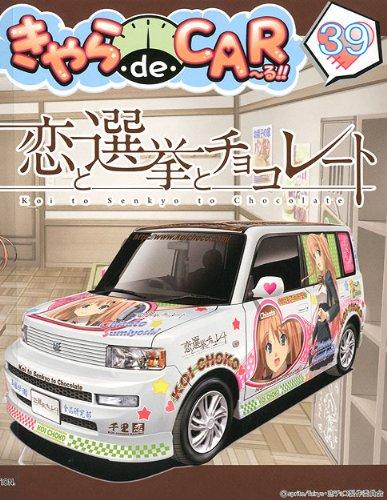 フジミ模型 1/24 きゃらdeCAR~る No.39 恋と選挙とチョコレート/Toyota bB 1.5ZXバージョン