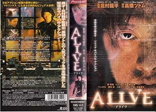 ALIVE [VHS]