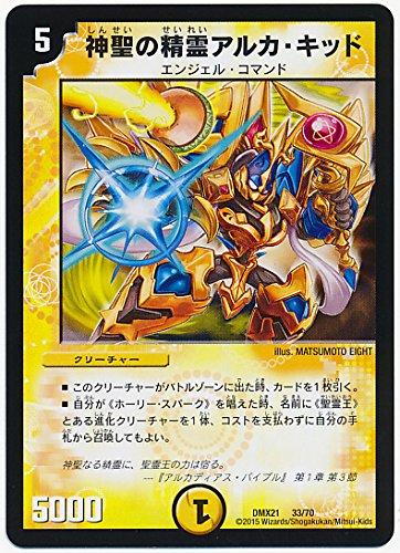 デュエルマスターズ/DMX-21/33/神聖の精霊アルカ・キッド/光/クリーチャー