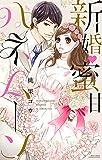新婚・蜜甘ハネムーン (ミッシィコミックスYLC Collection)