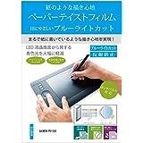 メディアカバーマーケット GAOMON PD1560 ペンタブレット用 ブルーライトカット 紙のような書き心地 保護フィルム
