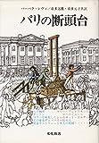 パリの断頭台―七代にわたる死刑執行人サンソン家年代記 (1977年)