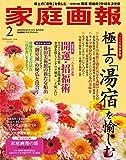 家庭画報プレミアムライト版 2018年2月号 [雑誌]