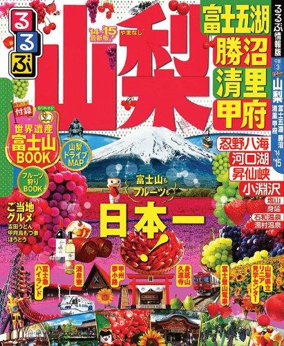 るるぶ山梨 富士五湖 勝沼 清里 甲府'14~'15 (国内シリーズ)