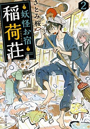 妖怪お宿稲荷荘2 (中公文庫 さ 75-2)
