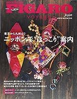 """フィガロ ヴォヤージュ ニッポンで""""ほっこり""""案内(東北から九州まで) (FIGARO japon voyage)"""