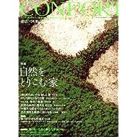 CONFORT (コンフォルト) 2007年 10月号 [雑誌]