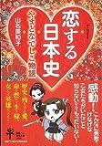 【バーゲンブック】  恋する日本史  やまとなでしこ物語