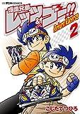 爆走兄弟レッツ&ゴー!! Return Racers!! 2 (てんとう虫コミックススペシャル)